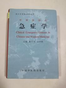 中西医临床急症学