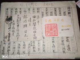 患者致林巧稚信札一通三页1955年林巧稚铅笔批语带原封