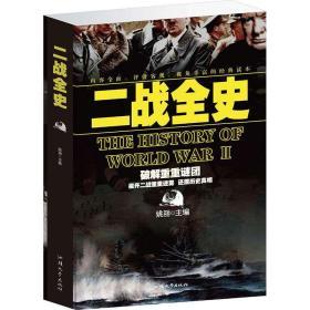 二战全史二次世界大战全史军事历史图书籍 第二次世界大战纪实