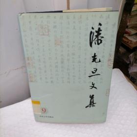 潘光旦文集(第9卷)