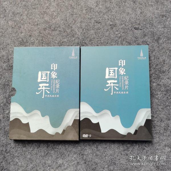 VD-9 印象•国乐 纪录片