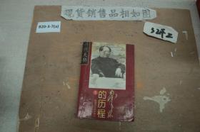 毛泽东的历程上