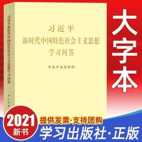 2021习近平新时代中国特色社会主义思想学习问答16开大字本出版社 党员教育纲要三十讲新闻概论丛书党政读物党建书籍