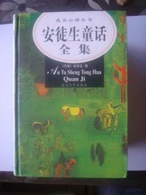 格林童话、安徒生童话、世界著名寓言故事、一千零一夜故事、中华成语故事全五册