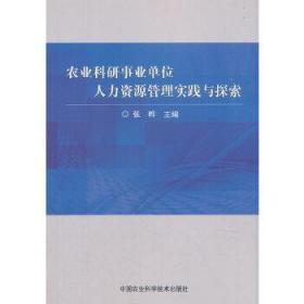 农业科研事业单位人力资源管理实践与探索