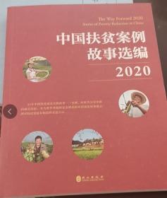 中国扶贫案例故事选编.2020