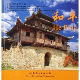 和平 : 汉英对照