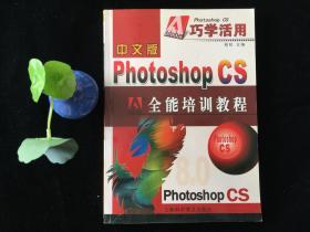 中文版Photoshop CS全能培训教程