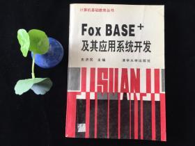 FOX BASE+及其应用系统开发