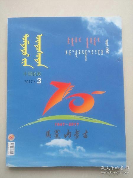 中国民族 2017 3 内蒙古  蒙文版