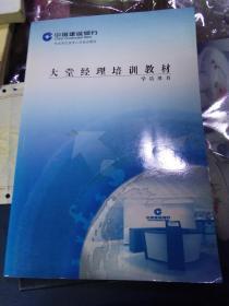 中国建设银行 大堂经理培训教材(私藏品佳