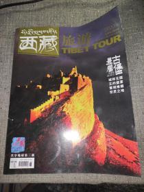 西藏旅游 2020年第6期(现货实拍)主题:悬崖古堡