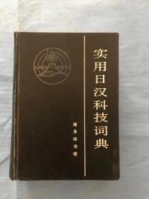 实用日汉科技词典