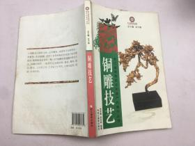浙江省非物质文化遗产代表作丛书