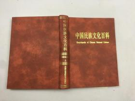 中国民族文化百科上