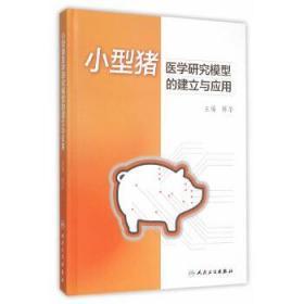 小型猪医学研究模型的建立与应用