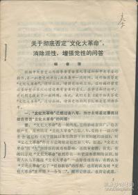 """(红色收藏)关于彻底否定""""文化大革命""""消除派性增强党性的问答"""