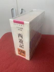 西游记连环画(精装合订本)24开