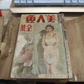 《美人鱼全集》全6册 带函套 民国25年出版