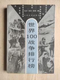 世界100战争排行榜