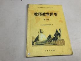 九年义务教育五年制、六年制小学社会课教师教学用书第六册 ;