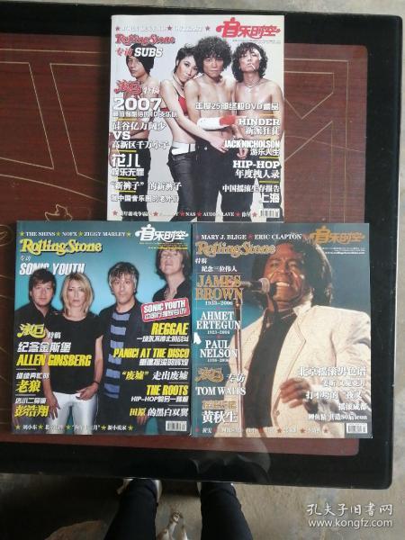音乐时空  2007、1、3、4(三本合售)