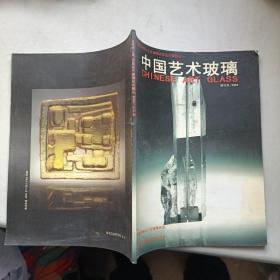 中国艺术玻璃 创刊号
