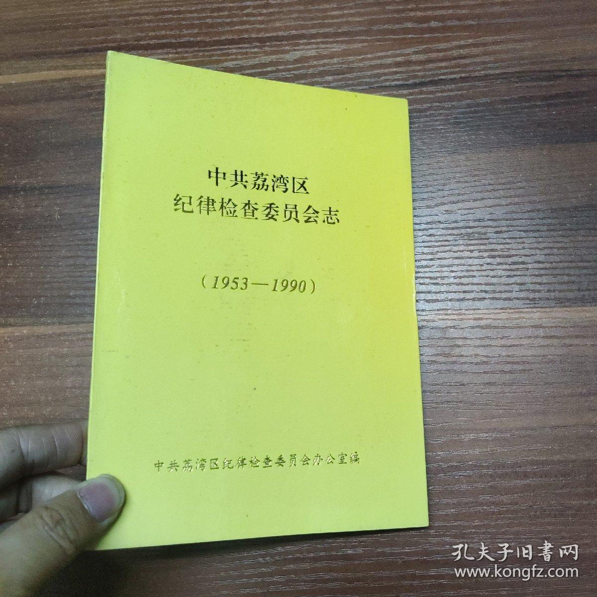 荔湾区纪律检查委员会志(1953-1990)