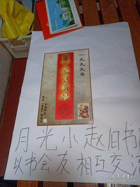 1999年新年贺卡一张带有一张 邮票