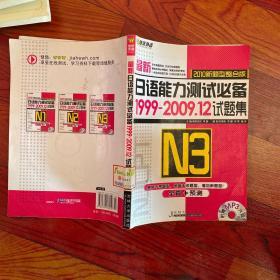 最新日语能力测试必备1999-2009.12试题集N3(整合新题型)