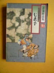 古龙作品集 七杀手系列《七杀手》