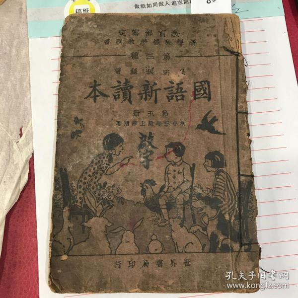 国语新读本三年级五册