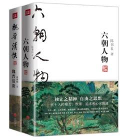 魏晋六朝(全2册)