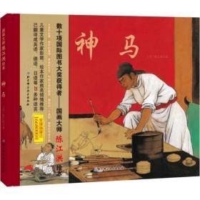 神马陈江洪北京科学技术出版社9787530490273