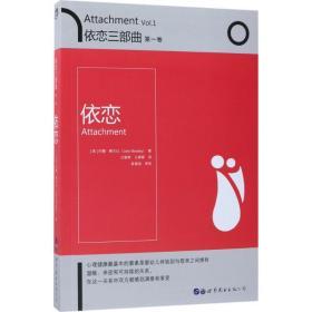 依恋三部曲(D1卷依恋)约翰·鲍尔比世界图书出版公司分公司9787519229276