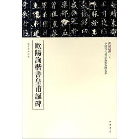 欧阳询楷书皇甫诞碑三名碑帖编委会中华书局9787101123050
