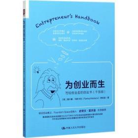 为创业而生:写给创业者的创业书(干货版)潘卡基·马斯卡拉中国人民大学出版社9787300248684