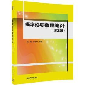 概率论与数理统计(D2版)张艳清华大学出版社9787302467441