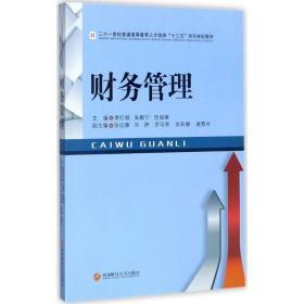 财务管理李红娟 等西南财经大学出版社9787550429758