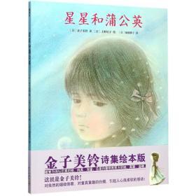 星星和蒲公英(精装绘本)金子美铃新星出版社9787513326148
