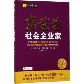 富爸爸社会企业家乔希·兰农四川人民出版社有限公司9787220103605