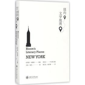 纽约文学地图哈罗德·布鲁姆上海交通大学出版社9787313173775