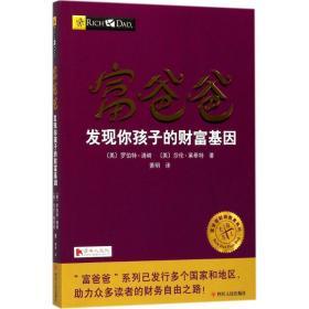 富爸爸发现你孩子的财富基因罗伯特·清崎四川人民出版社有限公司9787220103674