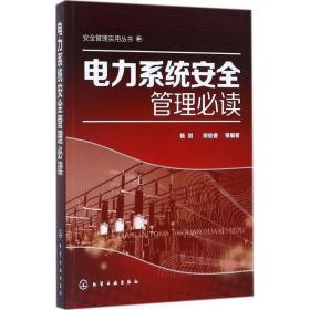 电力系统安全管理必读杨剑化学工业出版社9787122306586
