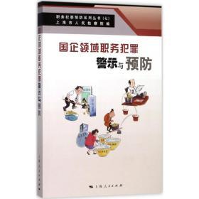 国企领域职务犯罪警示与预防上海市     上海人民出版社9787208147270