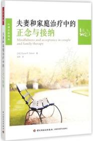 夫妻和家庭治疗中的正念与接纳吉莉中国轻工业出版社9787518416127