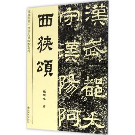 西狭颂钱建忠上海书店出版社9787545814989