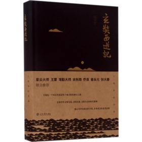 玄奘西游记钱文忠上海书店出版社9787545815320