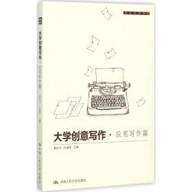 大学创意写作(应用写作篇)葛红兵中国人民大学出版社有限公司9787300240374