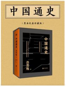 中国通史(黑金礼盒珍藏版)